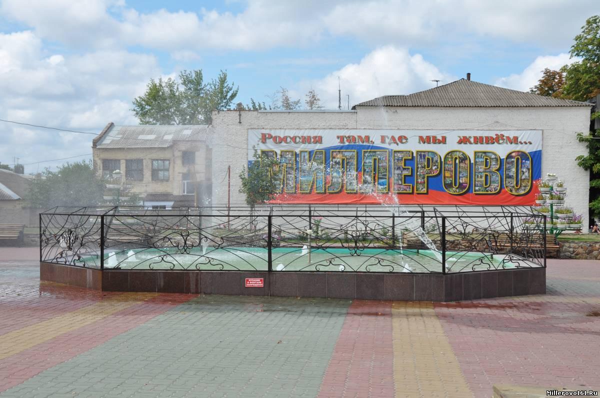 Миллерово фонтан за решеткой