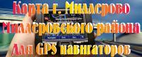 Карта Миллерово и Миллеровского р-на для GPS навигаторов