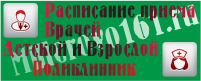 Расписание врачей г. Миллерово