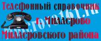 Телефонный справочник города Миллерово и Миллеровского района