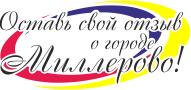 Отзыв жителей о городе Миллерово и Миллеровском районе