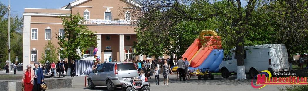 Дом культуры город Миллерово